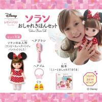 ソラン(姉)のお人形に、ミニーマウスのヘアブラシ、ヘアゴムなどの小物がついて、おしゃれ遊びが楽しめる...