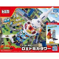 【特典トミカタワーツアーバス付き】 トミカワールド でっかく遊ぼう!DXトミカタワー