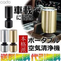 【ポイント10倍】 ポータブル空気清浄機 カドー cado  MP-C20U