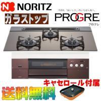 ビルトインガスコンロ PROGRE【プログレ】   メーカー:ノーリツ 型式:N3S02PWAS4B...