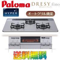 送料無料   ビルトインガスコンロ  DRESY fino【ドレシィ フィノ】     メーカー:パ...