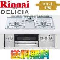 【ポイント3倍】 送料無料!  ビルトインガスコンロ   DELICIA 【デリシア】3V乾電池タイ...