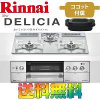 送料無料!  ビルトインガスコンロ   DELICIA 【デリシア】3V乾電池タイプ  ◆オーブン接...