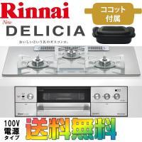 送料無料!  ビルトインガスコンロ   DELICIA 【デリシア】AC100V電源タイプ  ◆オー...