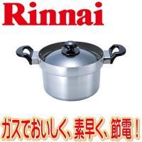 リンナイ ガスコンロ用3合炊き炊飯鍋  型式 RTR-300D1   リンナイ ガスコンロ専用炊飯鍋...