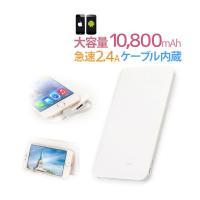【ケーブル内蔵モバイルバッテリー】  ●iPhone(ライトニング)、Android(マイクロUSB...