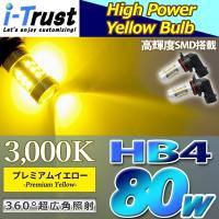 HB4 LED フォグランプ バルブ 80W イエロー 12V専用 2個1セット  新設計 超高輝度...