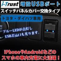 純正のスイッチパネルと交換して充電USBポートを増設する便利グッズです!  純正パネルと交換するだけ...