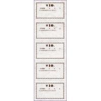型番チ-11(10)サイズ(縦x横)260x76mm綴り・バラバラ綴り数5枚枚数100枚紙色-刷色-...