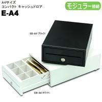商品情報メーカーエフケイシステム商品名EW-A4・EB-A4キャッシュドロアA4サイズコンパクトタイ...