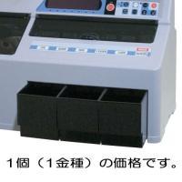 商品情報メーカーDaito商品名ダブルロングコインBOX 1個(1金種)硬貨選別計数機「勘太」DC-...