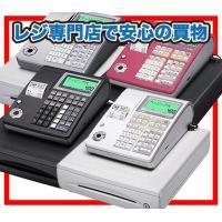 メーカーカシオ商品名カシオ電子レジスターTE-400外形寸法・重さ(ドロア含む)幅330×奥行360...