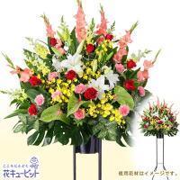 特別なお祝いの席をより一層華やかに盛り立ててくれる豪華なスタンド花です。華やかな色合いのお花をふんだ...