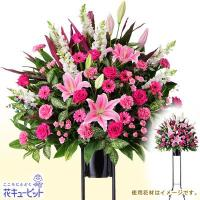 特別なお祝いの席をより一層華やかに盛り立ててくれる豪華なスタンド花です。ピンク系の明るい色合いのお花...