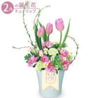 2月の誕生花(チューリップ等)・春のチューリップアレンジメント 花キューピット 誕生日 お祝い 記念日 プレゼント 家族 友人