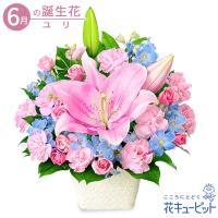 6月の誕生花(ユリ) 誕生日 お祝い 記念日 プレゼント 花キューピットのピンクユリのパステルアレンジメント