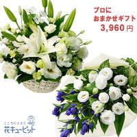お供え・お悔やみの献花・おまかせお供え花束・アレンジ(プロにおまかせ) 花キューピット