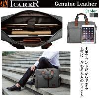 ◆本革ブランド「ICARER」より、おしゃれなパソコンバッグが新入荷!!  1.生活防水素材で作られ...
