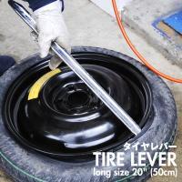 【商品説明】  自分でタイヤ交換が簡単にできる!タイヤレバーです!! リムとビートの間にレバーをさし...