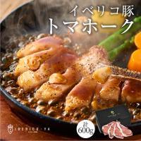 イベリコ豚 ボーンステーキ