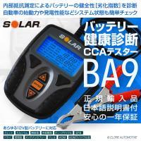 SOLAR BA9 高精度 CCA バッテリー&システムテスター あらゆる12V鉛バッテリーに! 正規輸入品 日本語説明書 一年保証