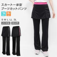 特徴:スポーツやエクササイズで大活躍するスカート付きのヨガ&フィットネスパンツです。 2デザイン/4...