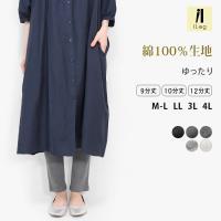 特徴:敏感肌の人にやさしい綿100%のゆったりレギンスです。ヒップから裾にかけてゆったりしたサイズに...