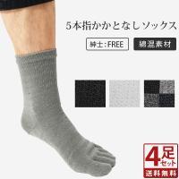 特徴:お得な4足セット×送料無料! 紳士用かかとなし綿混5本指ソックスです。 綿混素材なので蒸れにく...