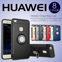 HUAWEI P10 lite ケース カバー リング メタリック デザイン TPU ハード 耐衝撃...