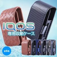 アイコス ケース iQOS/iQOS 2.4 Plus 対応 ランドセル型 リングホルダー付 アイコ...