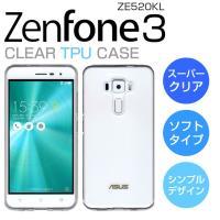 ZenFone3 ZE520KL ゼンフォン3 TPU クリア 透明 ケース カバー ASUS エイ...