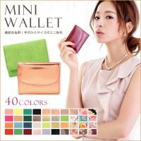 小さなパーティーバッグにも余裕で入る!機能性抜群の頼れるミニ財布。  手のひらサイズなのに、カードや...