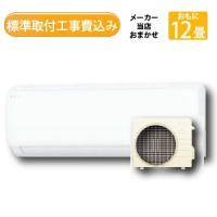 12畳用 人気エアコン(冷暖房)をとにかく安く! 【標準取付工事費込み】【送料無料】のお得セットです...