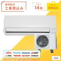14畳用 人気エアコン(冷暖房)をとにかく安く! 【標準取付工事費込み】【送料無料】のお得セットです...