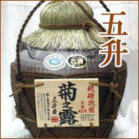 素焼きの陶壷にしゅろ縄を巻いた、沖縄古来の容器です。菊之露酒造の工場は、珊瑚礁群の上にできた宮古島に...