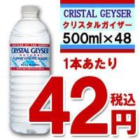 クリスタルガイザー 500ml×24本 Crystal Geyser ミネラルウォーター ※48本(...