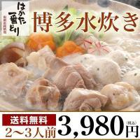 博多名物「水炊き」の本場の味をお届け! 濃厚なスープとプリップリの鶏肉、締めの雑炊まで、「はかた一番...
