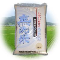 米どころ新潟から産地直送のコシヒカリをお届けいたします。 無洗米処理を行っておりますので、お米を研ぐ...