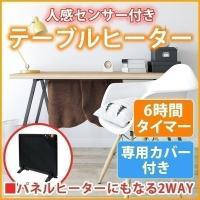 机の下に取り付けて足元を温めるテーブルヒーター カーボンタイプ 人感センサー付 脚付 カバー付   ...