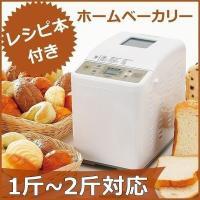 ホームベーカリーの新メニューでライススタイルを提案 米粉パン、グルテンフリー米粉パン、ごはんパン、も...