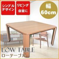 シンプルなデザインが特徴的なローテーブルです。リビングはもちろん、 自室や子ども部屋にも最適。折り畳...