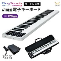 電子キーボード 61鍵盤 充電式 PlayTouch easy ポータブル ワイヤレス 初心者 子供 パフォーマンス 電子ピアノ 軽量 日本語表記 電子ピアノ Sunruck SR-DP05