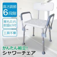 膝や腰の負担を軽減! シャワーチェア 高さ6段階調節 背もたれ2段階位置調節 ひじかけ付き  膝や腰...