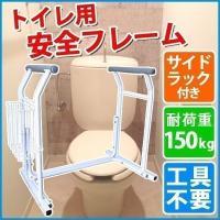 足腰の負担を軽減! トイレ用安全フレーム  ●立ち上がりの負担を軽減! 手すりがあるから立ち上がりの...