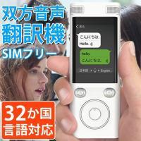SIMフリー 32か国言語対応 双方音声翻訳機  軽くて見やすい手のひらサイズタッチパネルで簡単操作...