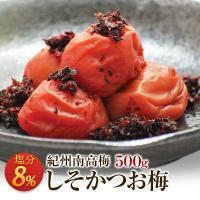 梅干しの酸味をしそとかつお節で合わせ、素材のうまみが際立つかつお風味に仕上げた逸品!新鮮なかつお節と...