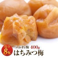 つぶれていても味は同じ!古くから和歌山で親しまれてきた紀州南高梅をはちみつ味でまろやかに仕上げました...