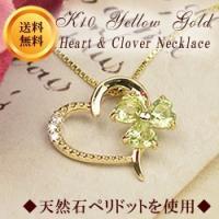 人気のオープンハートにキュートなクローバーが咲いたオシャレなデザインネックレスが登場。 ぺリドットの...