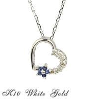 人気のお花とハートが贅沢にドッキング! ダブルモチーフが可愛いサファイアとダイヤモンドのネックレスで...
