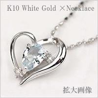 アクアマリンとダイヤモンド2石をセットしたとっても可愛いネックレスです。 ホワイトゴールドと清涼感溢...